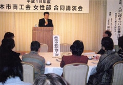 熊本市商工会女性部 合同講演会