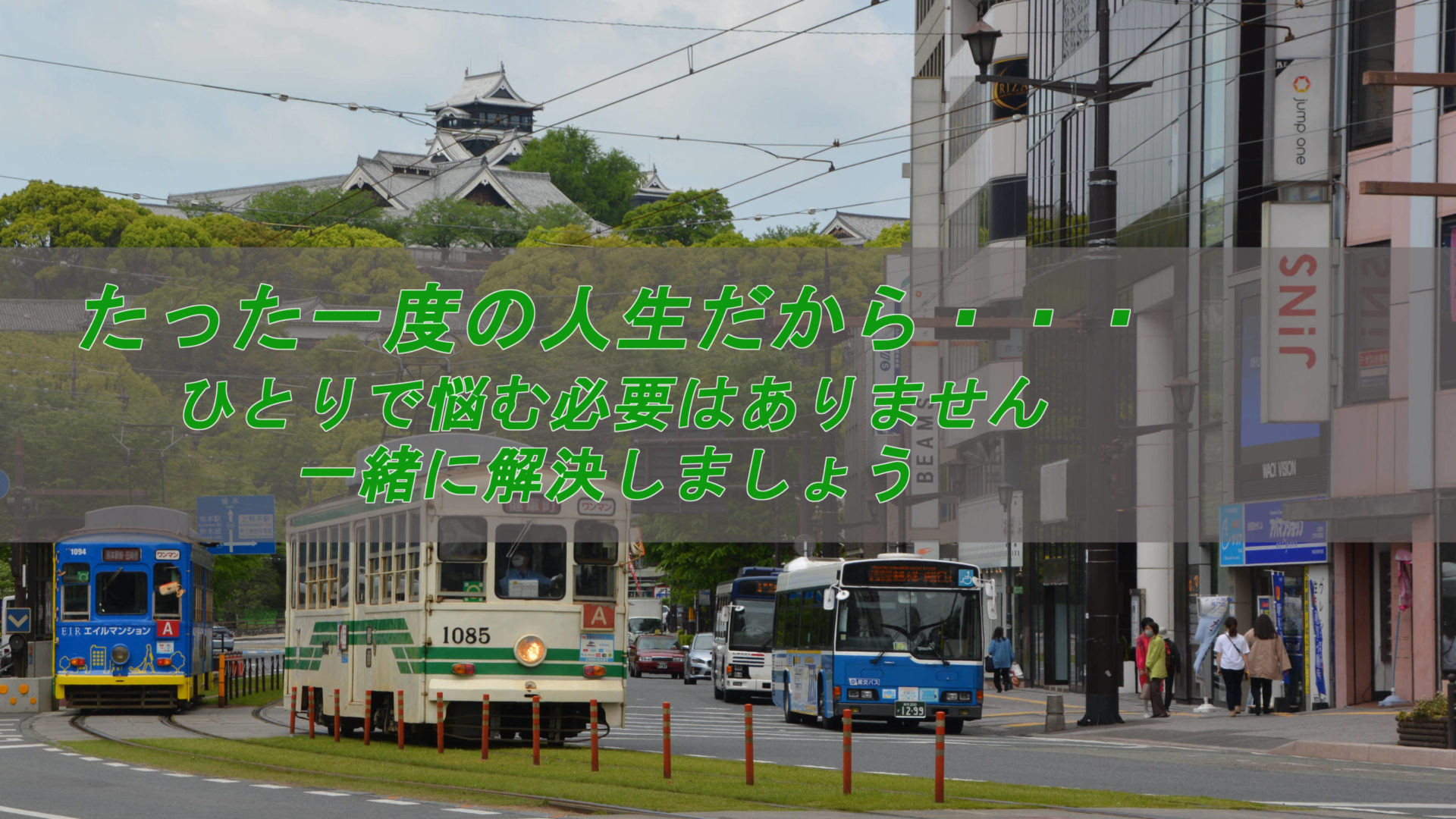 熊本の探偵|浮気や不倫調査に強い熊本の探偵・九州リサーチ