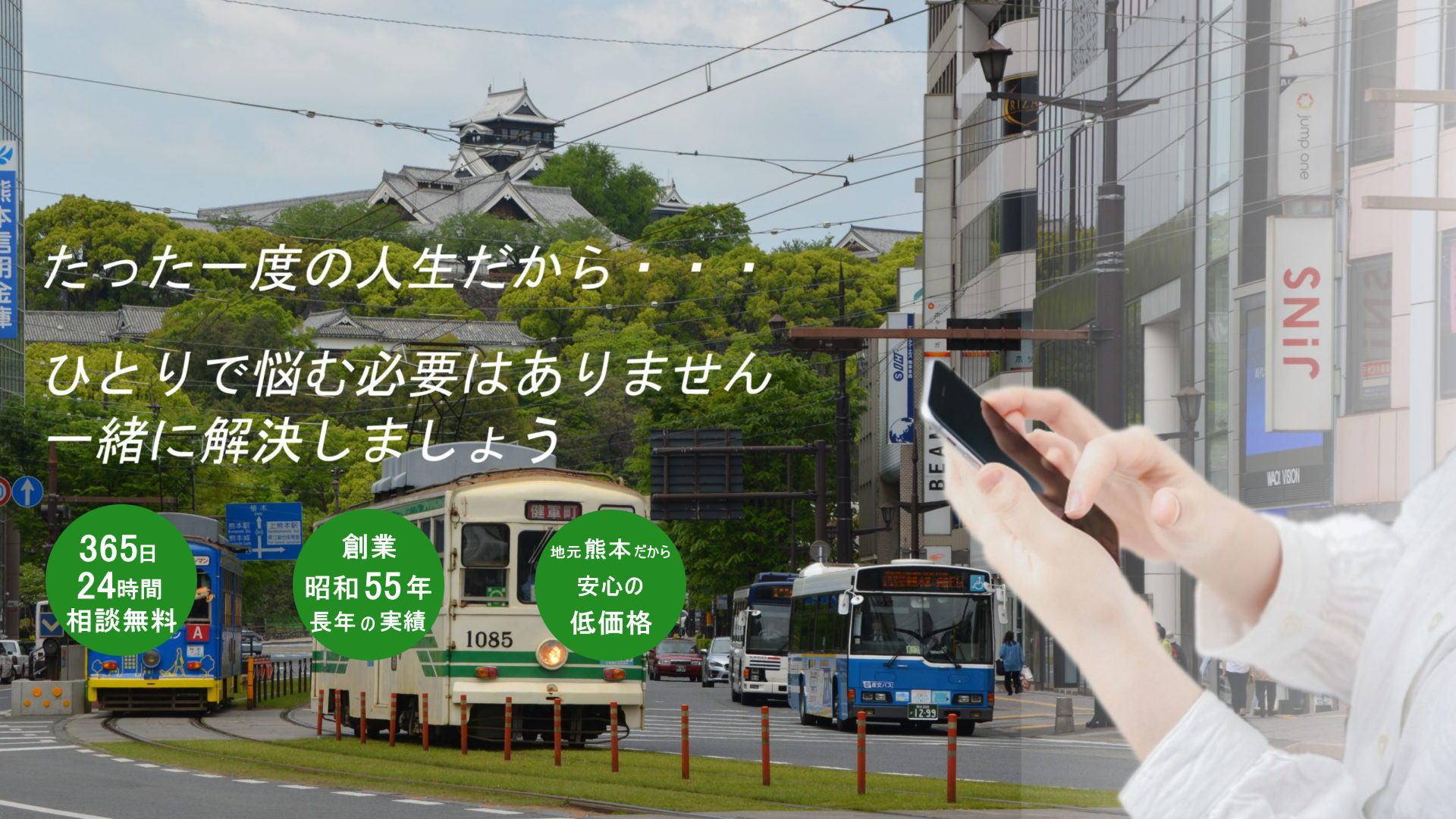 熊本の探偵|浮気調査や不倫調査に強い九州リサーチ